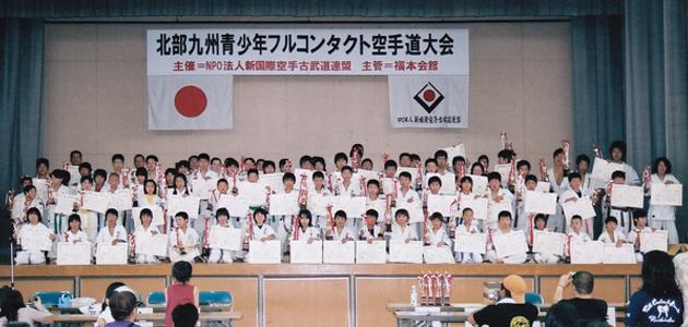 北部九州青少年フルコンタクト空手道大会
