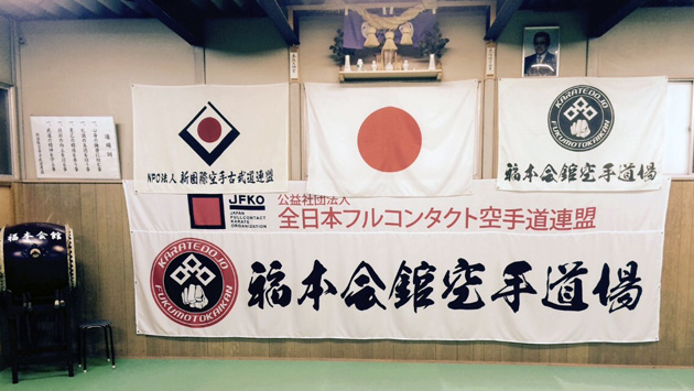 fukumotokaikanhata223