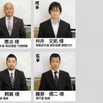 福岡県フルコンタクト空手道連盟設立総会