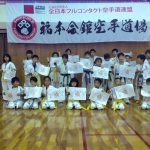 九州地域親善空手道錬成会2016