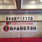 福本会館クリスマス会2016