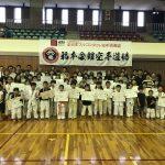 九州地域親善空手道 錬成会2017