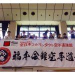 第10回記念大会 龍神杯フルコンタクト空手道選手権大会