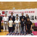 オープントーナメント手塚杯 全九州空手道選手権大会