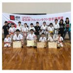 全日本総流派空手道選手権大会2018.3.11