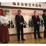 福本会館創立30周年記念祝賀会