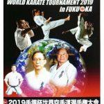2019 手塚杯世界空手道選手権大会