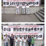 全日本少年少女空手道選手権大会
