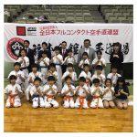 第11回全日本空手道選手権大会