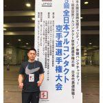 第5回全日本フルコンタクト空手道選手権大会
