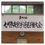 第7回九州拳友空手道オープン選手権大会