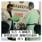 福本会館昇級昇段審査会9月