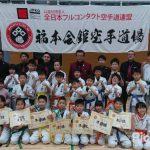 スーパーチャレンジカップ十二支王座空手道大会