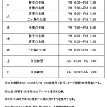 🟩新型コロナウイルス対策ガイドライン&稽古スケジュール表