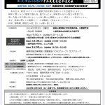 スーパーチャレンジカップ    十二支王座空手道大会詳細