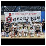 福岡県フルコンタクト空手道選手権大会